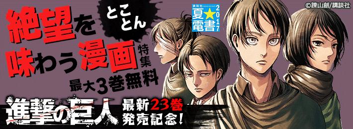 夏☆電書 「進撃の巨人」新刊記念!絶望をとことん味わうマンガ特集