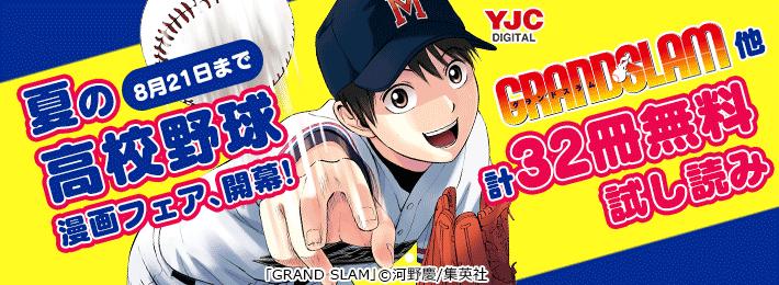 高校野球漫画フェア