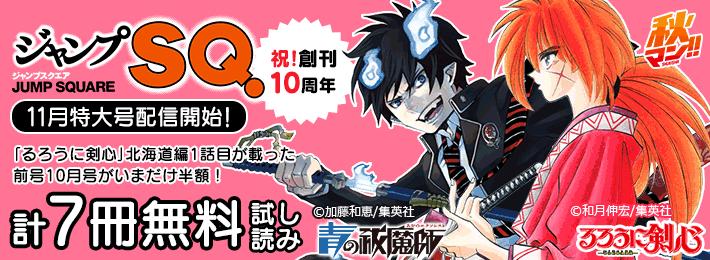 ジャンプSQ.11月特大号発売!