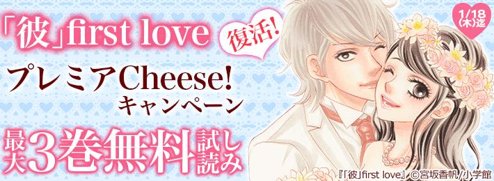 『「彼」first love』復活!プレミアCheese!フェア
