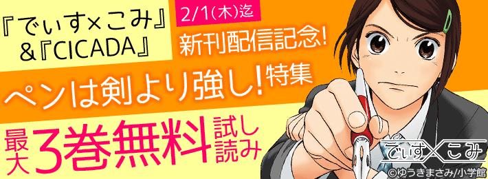 『でぃす×こみ』&『CICADA』新刊配信記念 ペンは剣より強し!特集