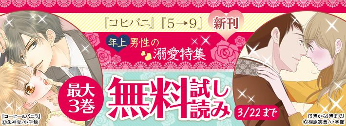 「コヒバニ」「5→9」新刊♡年上男性の溺愛特集