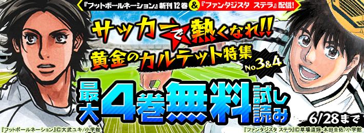 サッカーで熱くなれ!!黄金のカルテット特集No.3&4