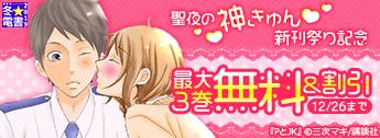 聖夜の神きゅん新刊祭り別フレ&デザート<ガール編>