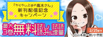 「からかい上手の高木さん」新刊配信記念キャンペーン