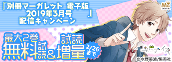 『別冊マーガレット 電子版 2019年3月号』配信キャンペーン