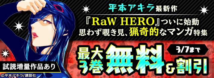 平本アキラ最新作『RaW Hero』ついに始動‥だ!思わず覗き見、猟奇的なマンガ特集