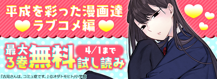 平成を彩った漫画達 ラブコメ編
