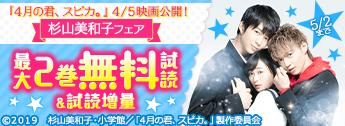 「4月の君、スピカ。」映画公開!杉山美和子フェア