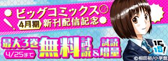 ビッグコミックス4月期新刊配信記念