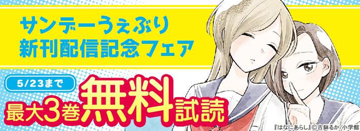 サンデーうぇぶり新刊配信記念フェア!