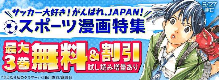 サッカー大好き!がんばれJAPAN!スポーツ漫画特集