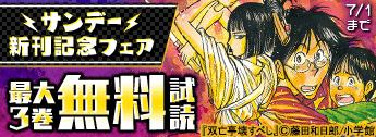 6/18~7/1 サンデー新刊記念フェア!