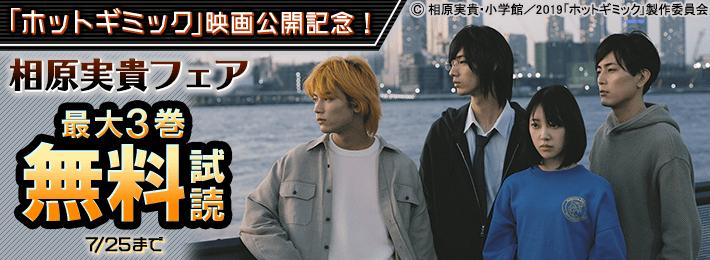 「ホットギミック」映画公開記念!相原実貴フェア
