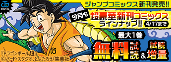 今月もジャンプから超豪華新刊コミックスラインナップ!! 無料試読で今すぐチェック!!