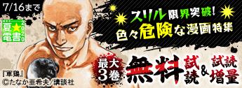<夏☆電書>スリル限界突破! 色々危険な漫画特集