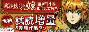 『魔法使いの嫁』最新14巻配信記念特集