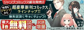 2009 今月もジャンプから超豪華新刊コミックスラインナップ!! 無料試読で今すぐチェック!!