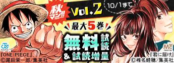 秋マン2020 Vol.2