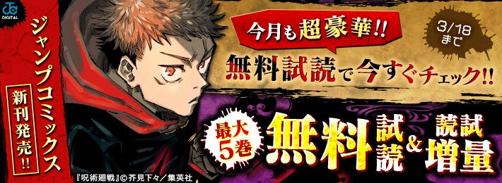 2103 今月もジャンプから超豪華新刊コミックスラインナップ!! 無料試読で今すぐチェック!!