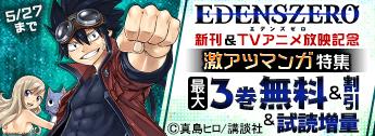 『EDENS ZERO』新刊&TVアニメ放映記念 激アツマンガ特集