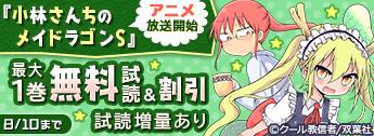 【小林さんちのメイドラゴンS】アニメ放送開始!