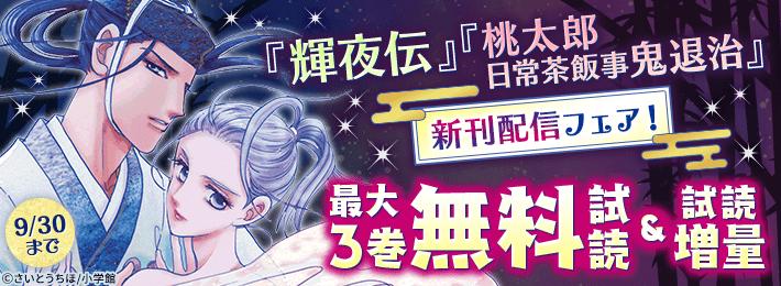 『輝夜伝』『桃太郎日常茶飯事鬼退治』新刊配信フェア!