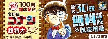 祝! 100巻到達記念『名探偵コナン』超特大キャンペーン