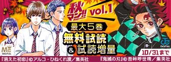 秋マン!! 2021 vol.1