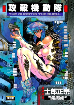 1巻 THE GHOST IN THE SHELL