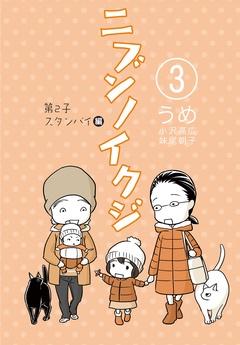 (3) 第2子スタンバイ編(8コマ漫画92話〜148話と、おまけ育児日記を収録)