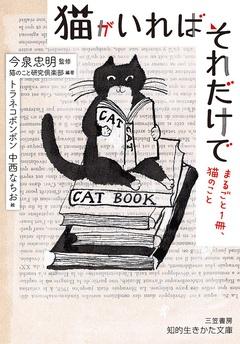 まるごと1冊、猫のこと