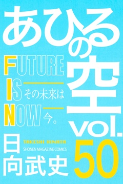 50巻 FUTURE IS NOW