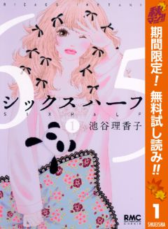 シックス ハーフ【期間限定無料】