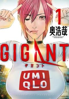 GIGANT【期間限定 無料お試し版】