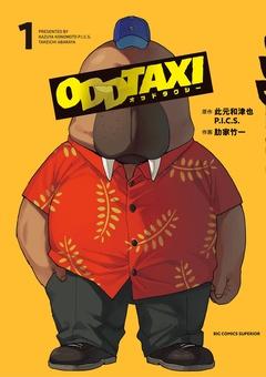 オッドタクシー【期間限定 試し読み増量版】
